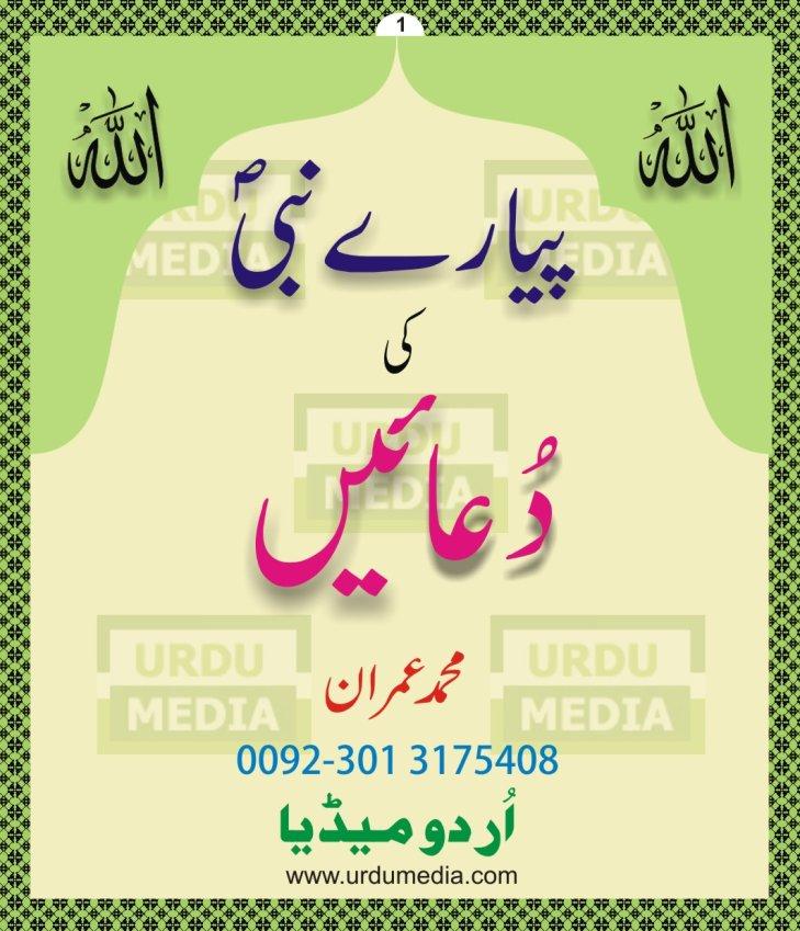 Urdu Books|Urdu Books in Flash|Online Urdu Books|Books In