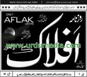 daily-aflak-news