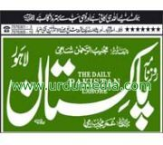 daily-pakistan