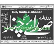 daily-sadae-chanar
