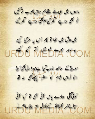 urdu shayari book